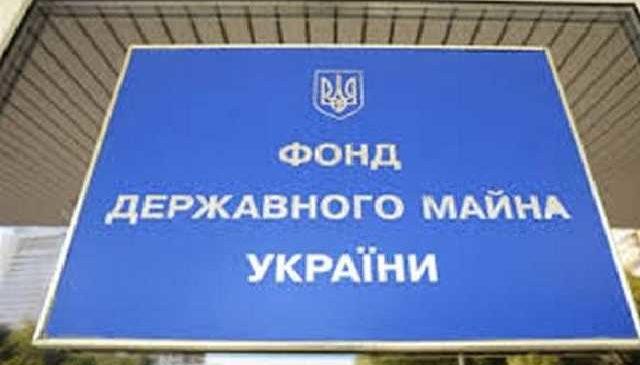 Державна значить нічийна? Фонд державного майна продає українську нерухомість за безцінь