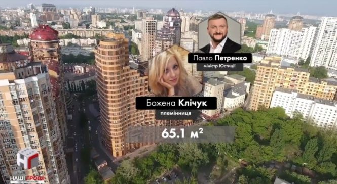 Племінниця міністра юстиції стала власницею елітних квартир