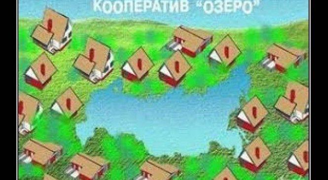 """Кооператив """"Озеро"""""""