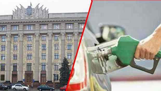 Бензину на півмільйона гривень виїздила Харківська облдержадміністрація у минулому році