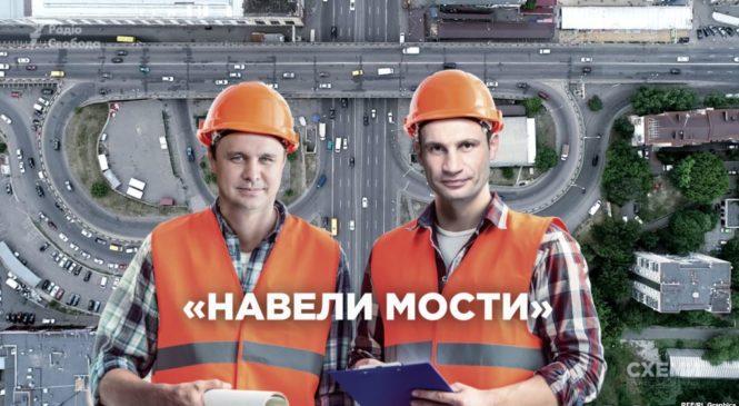Кличко, Микитась і 600 мільйонів на Шулявський міст у Києві (розслідування)