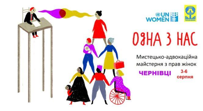 Мистецько-адвокаційна майстерня з прав жінок у Чернівцях