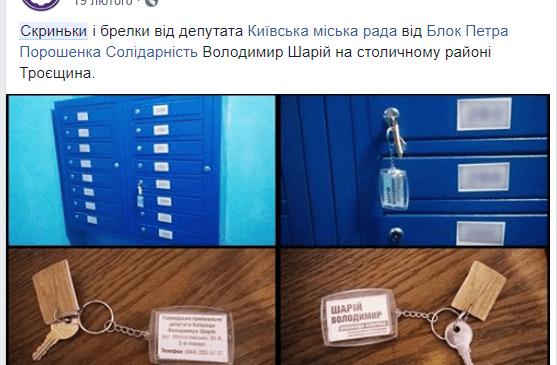 Київрада: піар для депутатів – 200 тисяч гривень на поштові скриньки