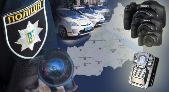 Нагрудні відеореєстратори, фото- та відеокамери – розкіш для поліції Черкащини?