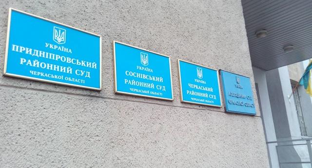 Оптимізацію судів на Черкащині почали… з мільйонного ремонту
