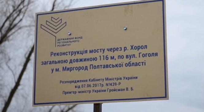 Правоохоронці закрили провадження про розтрату коштів при реконструкції моста в Миргороді