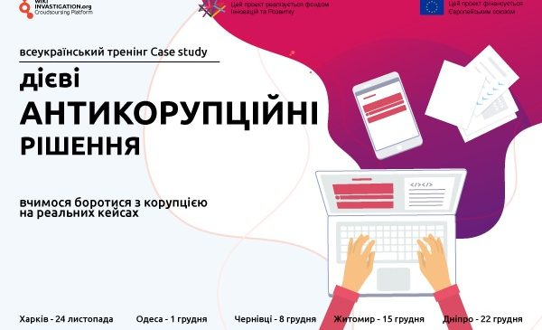 """В Україні стартує всеукраїнський тренінг Case study """"Дієві антикорупційні рішення"""""""