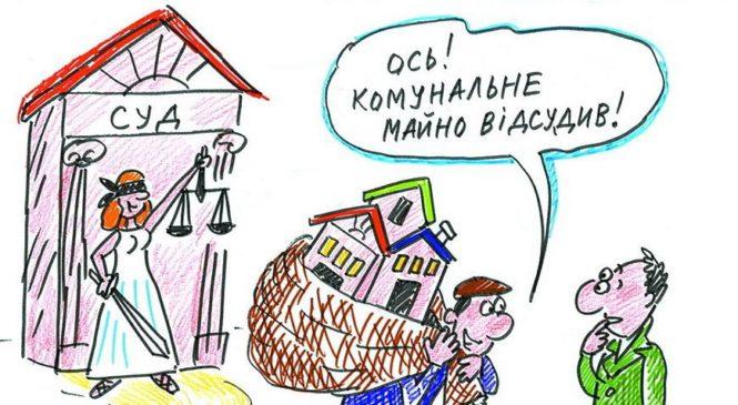 Київрада перевірить комунальне майно, яке могло бути відчужене незаконно. Результати обіцяють за півроку