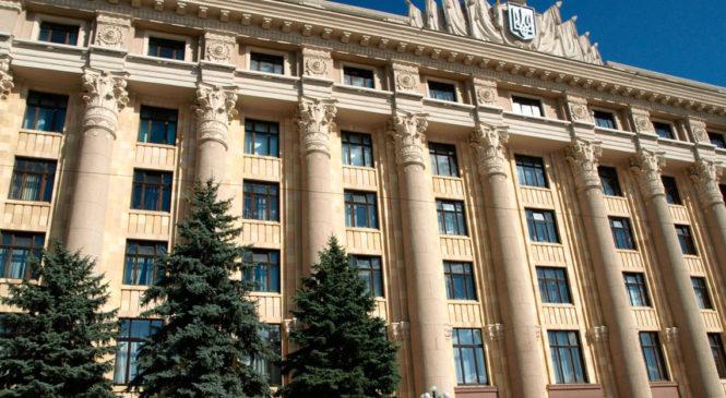 Таємні розпорядження Харківської ОДА