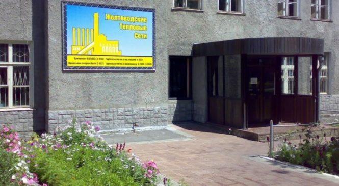 Як компанія з орбіти «Народного фронту» допомогла «розвести» жовтоводську ТЕЦ на півтора мільйони