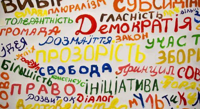 Що таке демократія? (вступ до 12 принципів доброго врядування)