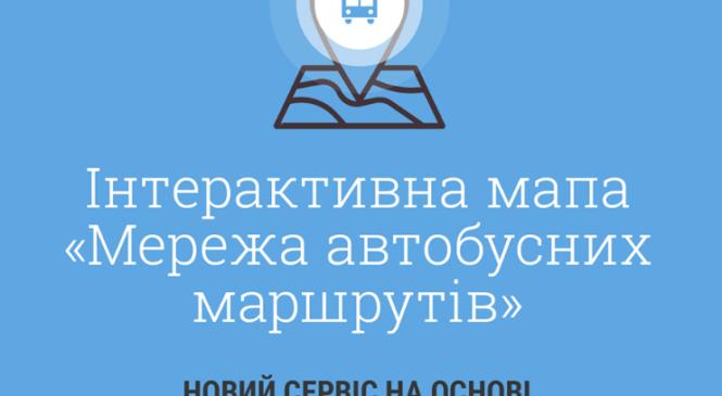 В Україні презентували «Мережу автобусних маршрутів»