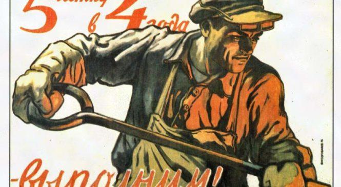Стратегічне планування: радянське минуле та європейське майбутнє