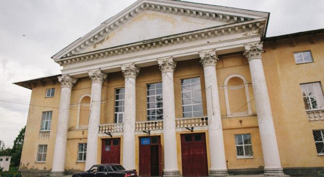 Як в Есхарі будинок культури не відремонтували